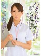 [IPZ-503] ハメられた新人看護師 汚された純真白衣 希崎ジェシカ