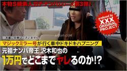 xxx-av 20896 本物素人ガチナンパ!沢木和也の1万円どこまでヤレるのか!?第3弾 voi.02